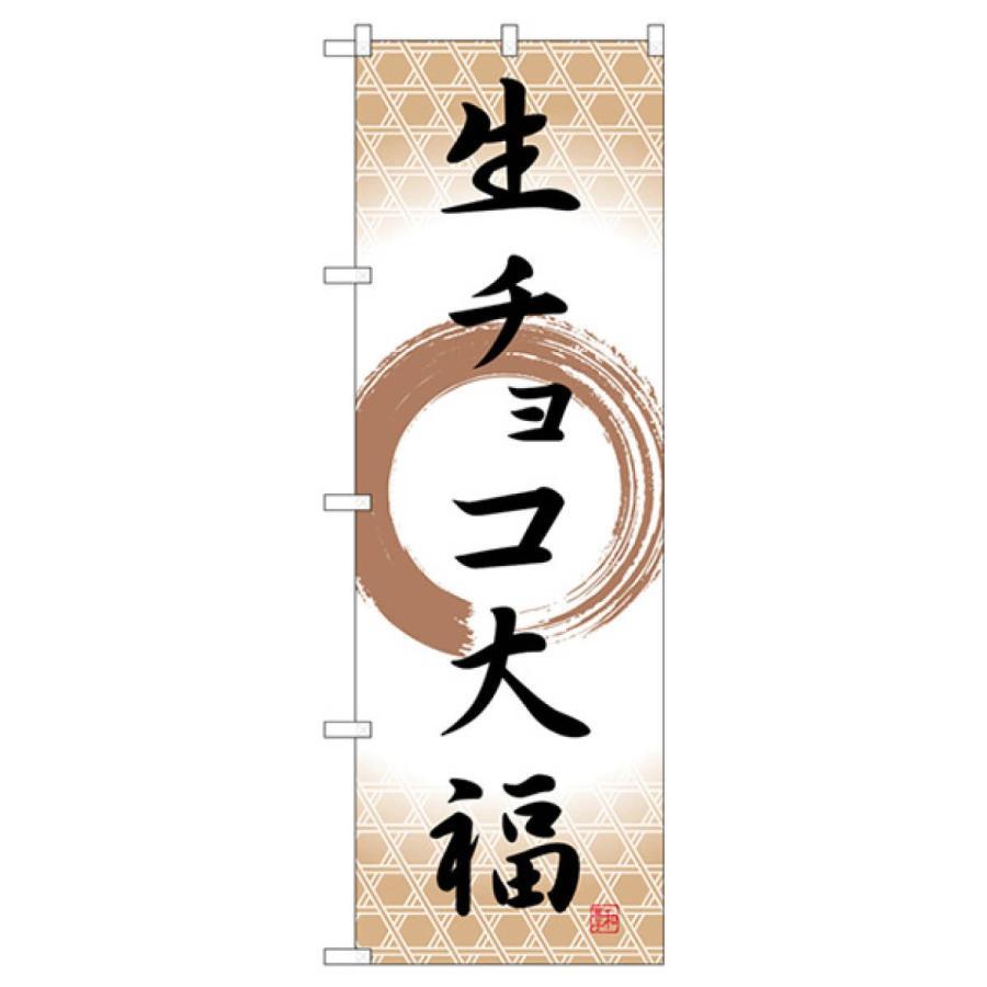 生チョコ大福 のぼり旗 SNB-5219|goods-pro|02
