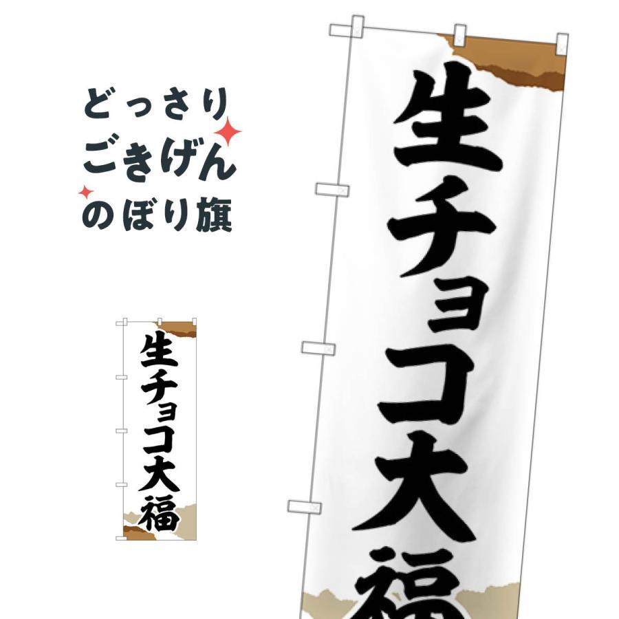 生チョコ大福 のぼり旗 SNB-5220|goods-pro
