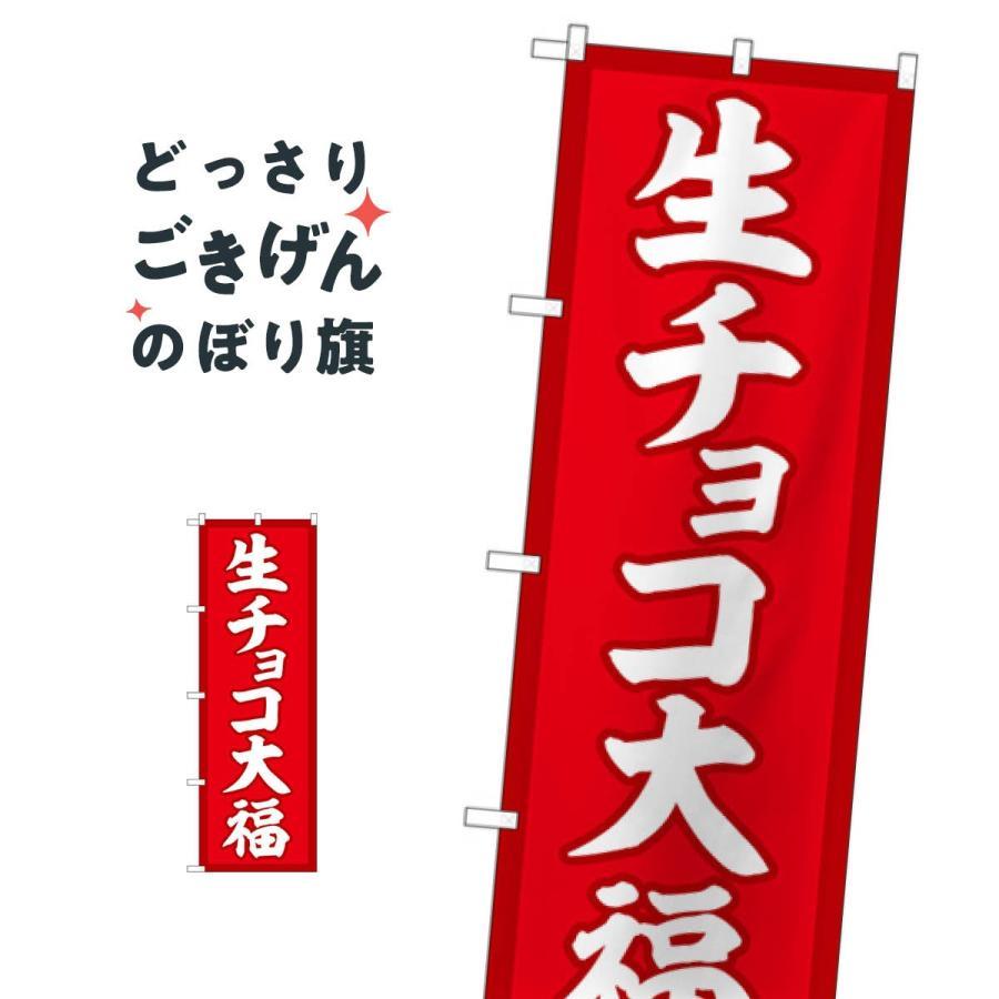 生チョコ大福 のぼり旗 SNB-5218|goods-pro