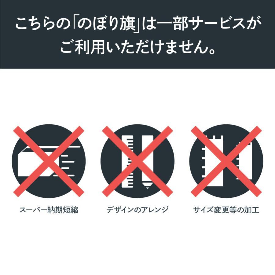 生チョコ大福 のぼり旗 SNB-5218|goods-pro|03