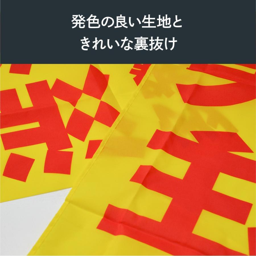 生チョコ大福 のぼり旗 SNB-5218|goods-pro|04