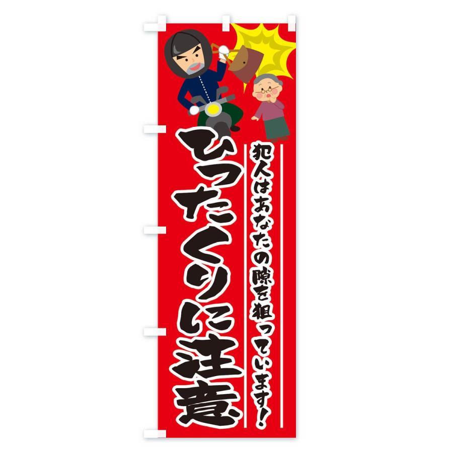 のぼり旗 ひったくりにご注意|goods-pro|03