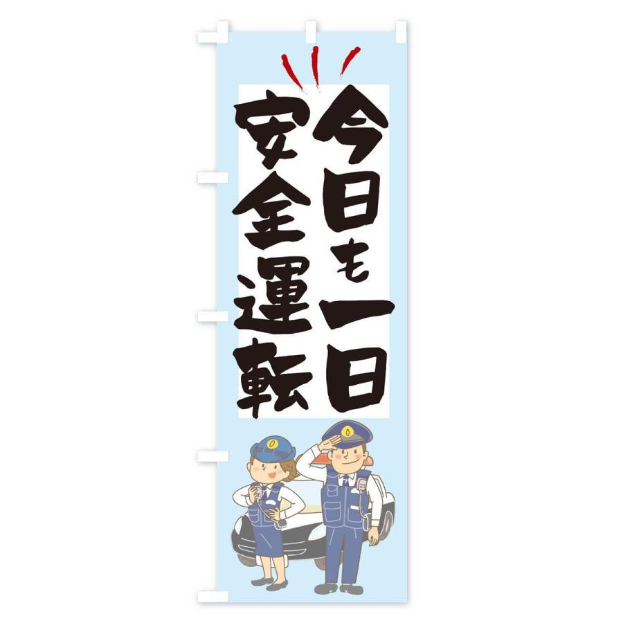 のぼり旗 今日も一日安全運転|goods-pro|02