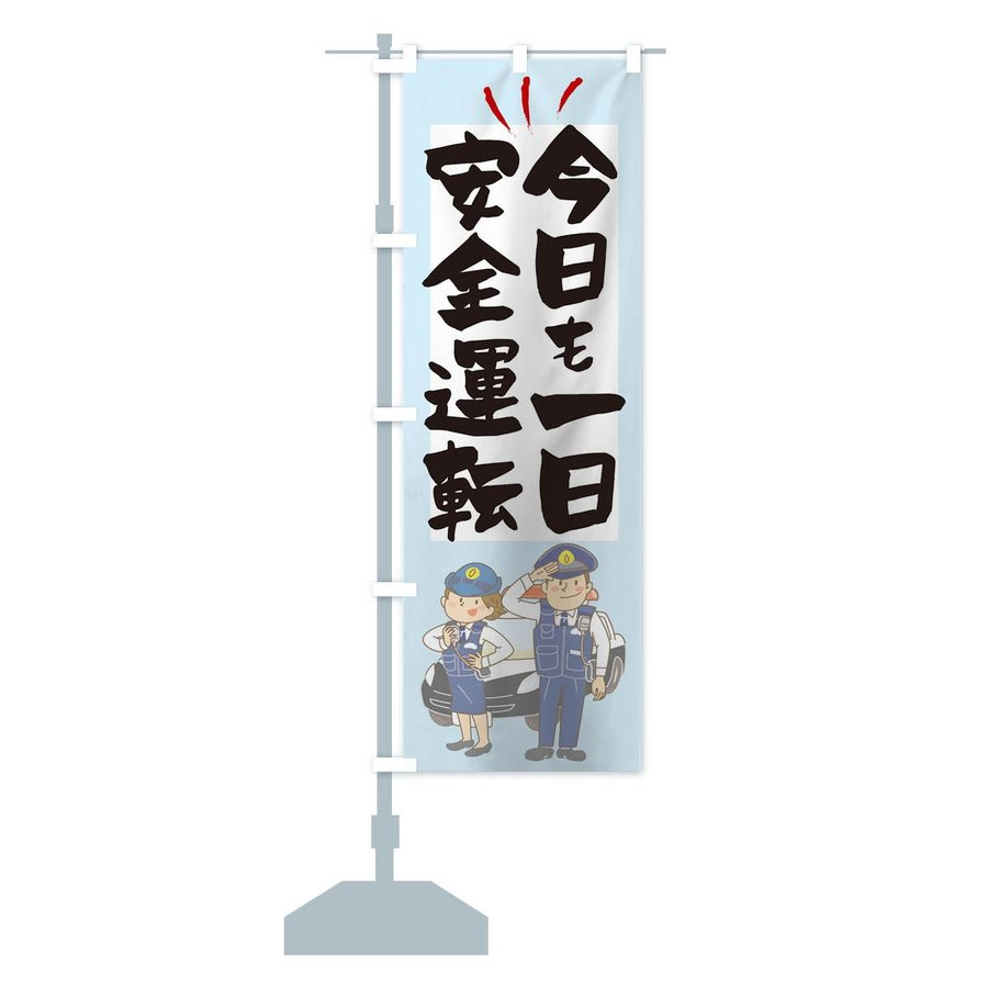のぼり旗 今日も一日安全運転|goods-pro|13