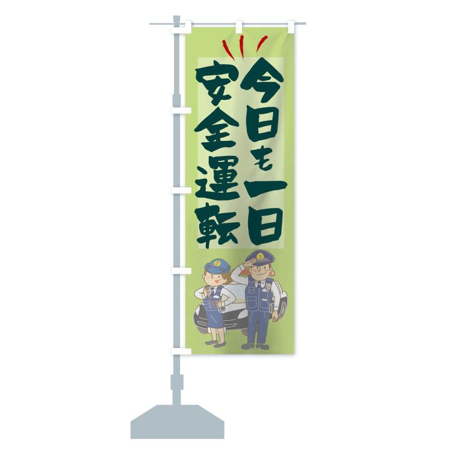 のぼり旗 今日も一日安全運転|goods-pro|15