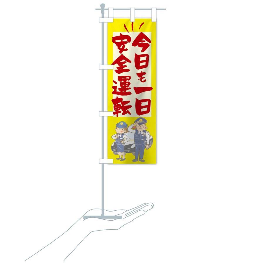 のぼり旗 今日も一日安全運転|goods-pro|17