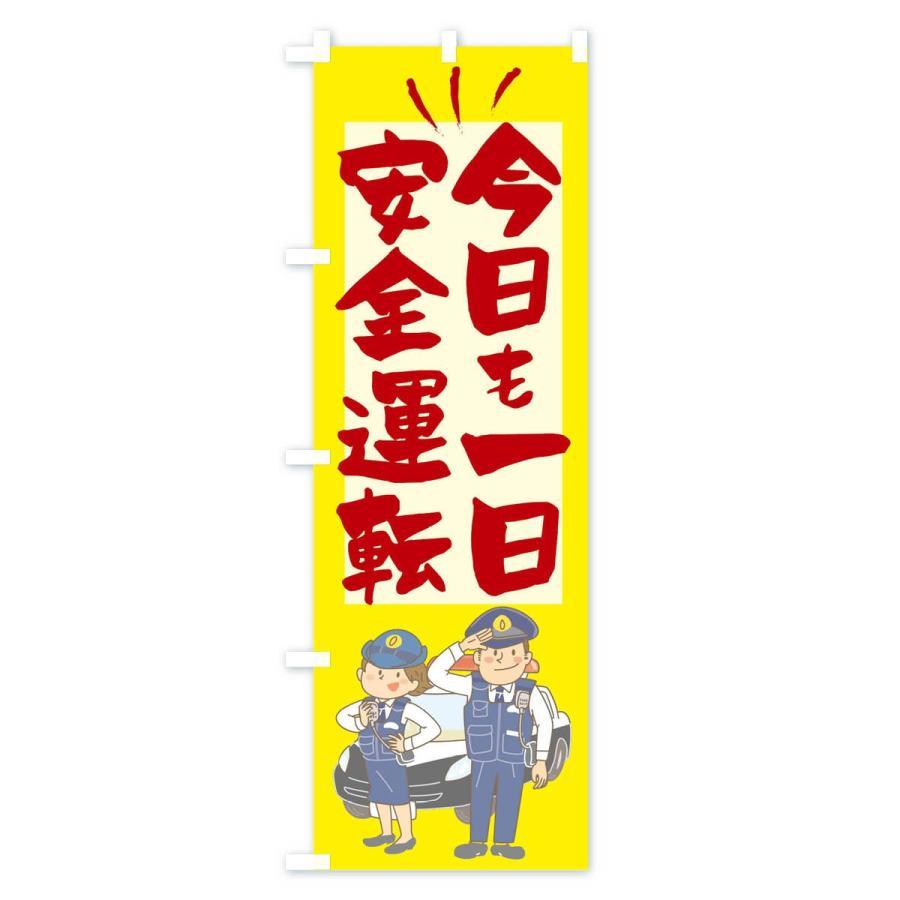 のぼり旗 今日も一日安全運転|goods-pro|03