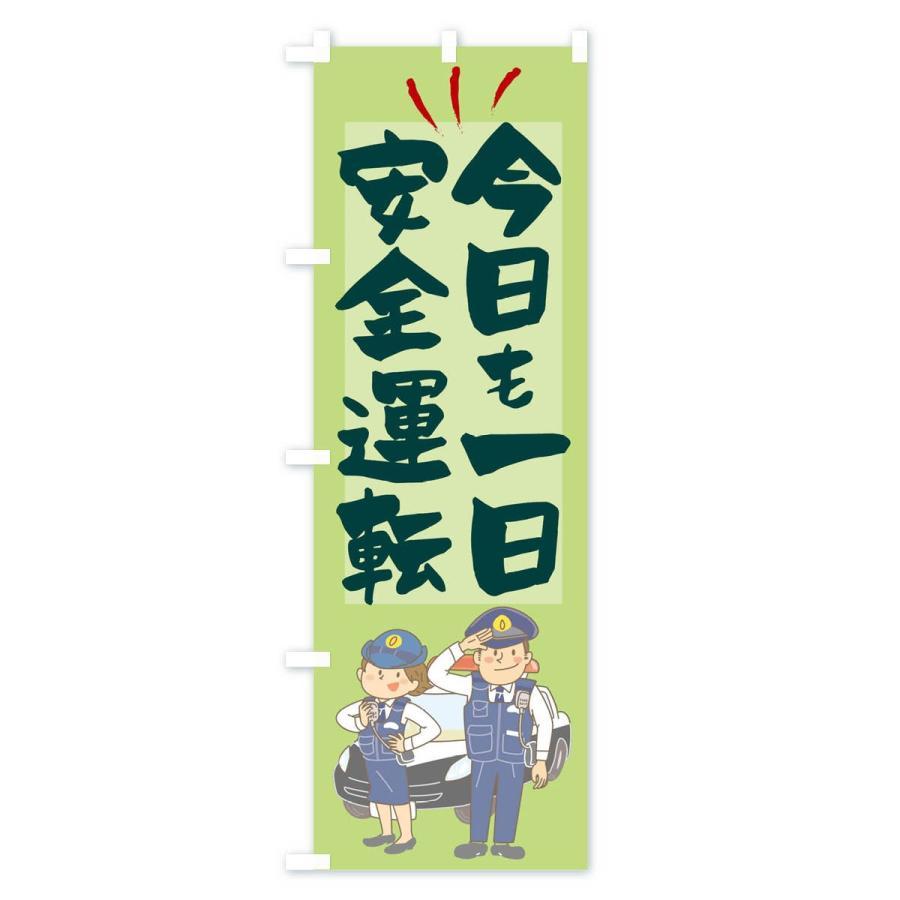 のぼり旗 今日も一日安全運転|goods-pro|04