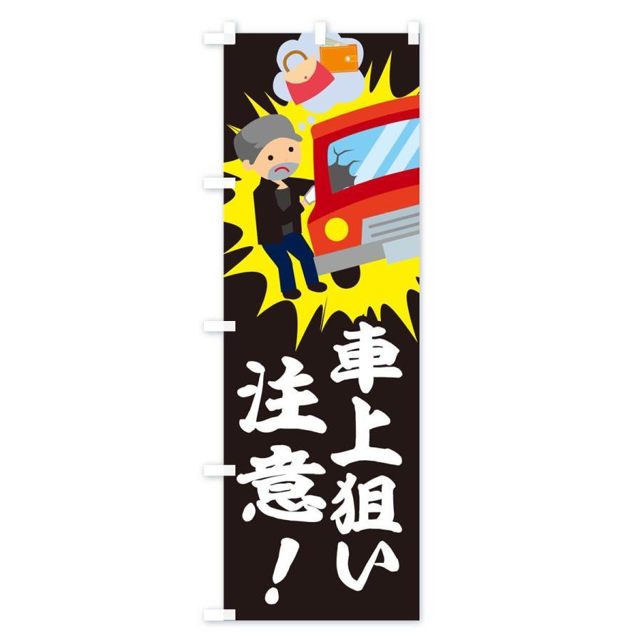 のぼり旗 車上に狙い注意 goods-pro 02