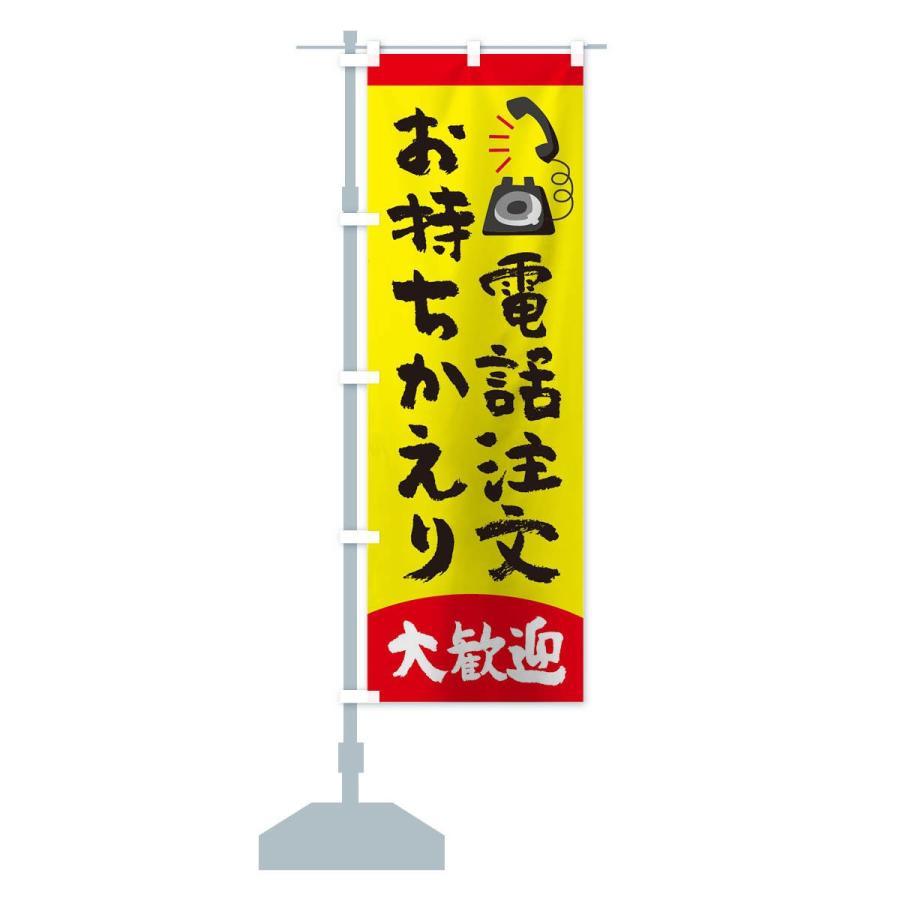 のぼり旗 電話注文テイクアウト大歓迎|goods-pro|13