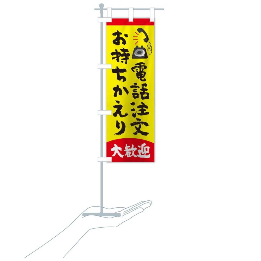 のぼり旗 電話注文テイクアウト大歓迎|goods-pro|16