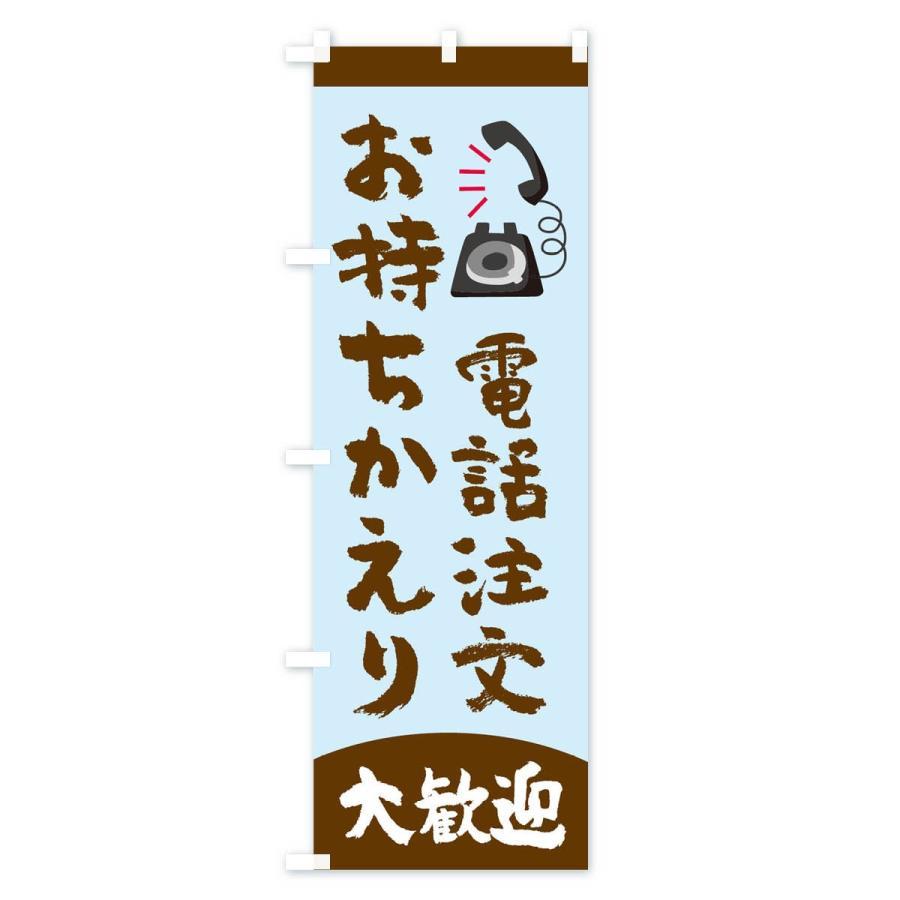 のぼり旗 電話注文テイクアウト大歓迎|goods-pro|03