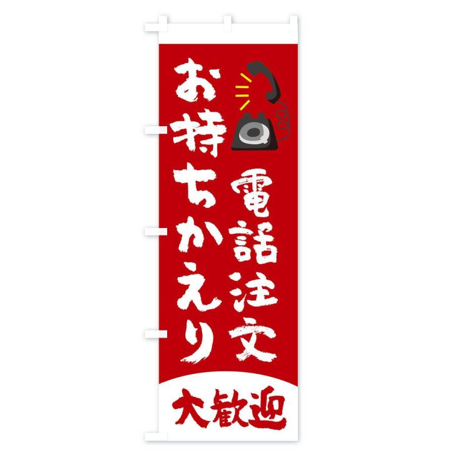 のぼり旗 電話注文テイクアウト大歓迎|goods-pro|04