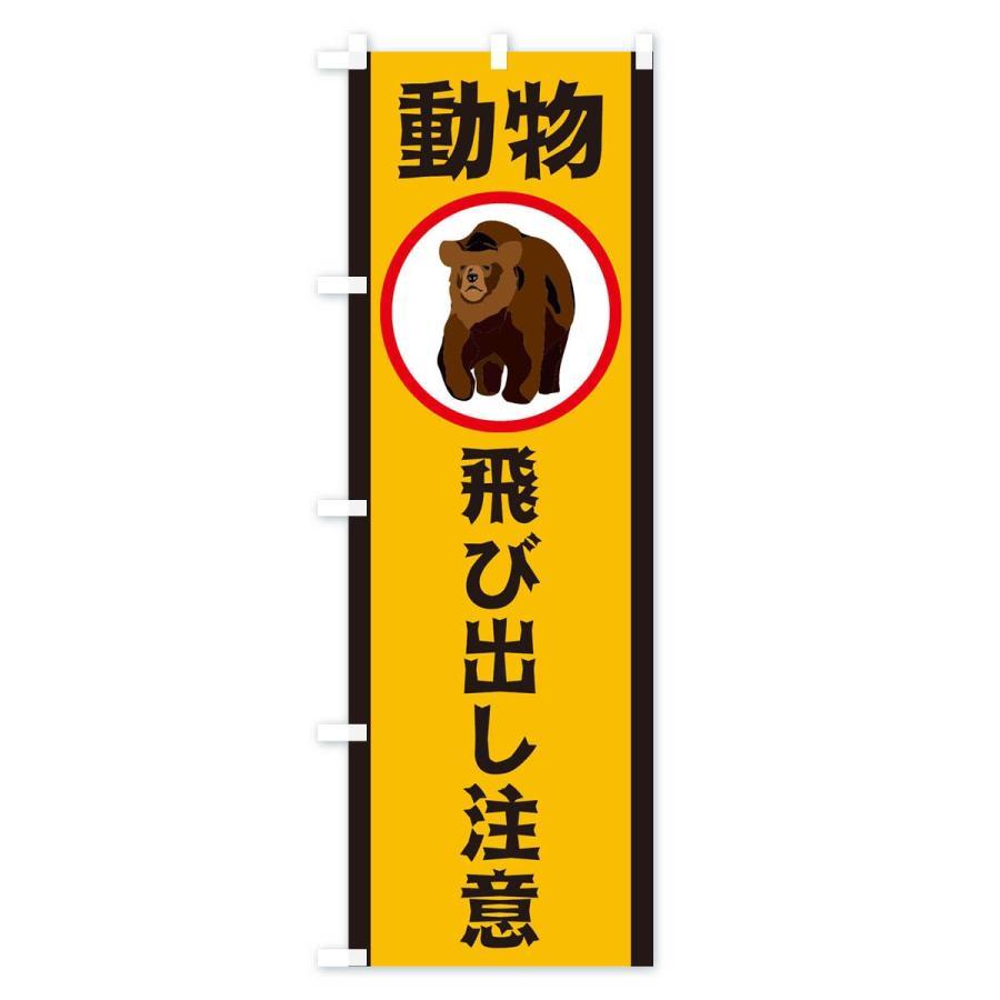のぼり旗 動物飛び出し注意|goods-pro|02