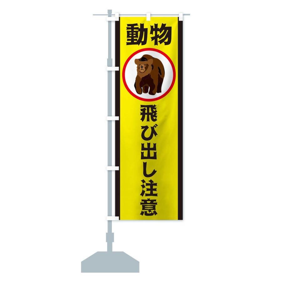 のぼり旗 動物飛び出し注意|goods-pro|14