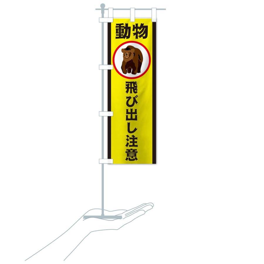 のぼり旗 動物飛び出し注意|goods-pro|17