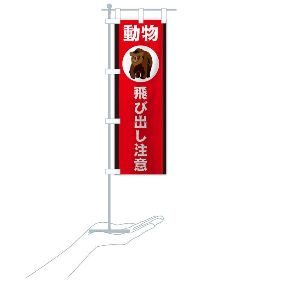 のぼり旗 動物飛び出し注意|goods-pro|20