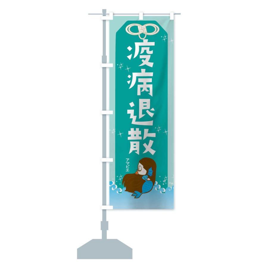 のぼり旗 疫病退散|goods-pro|15
