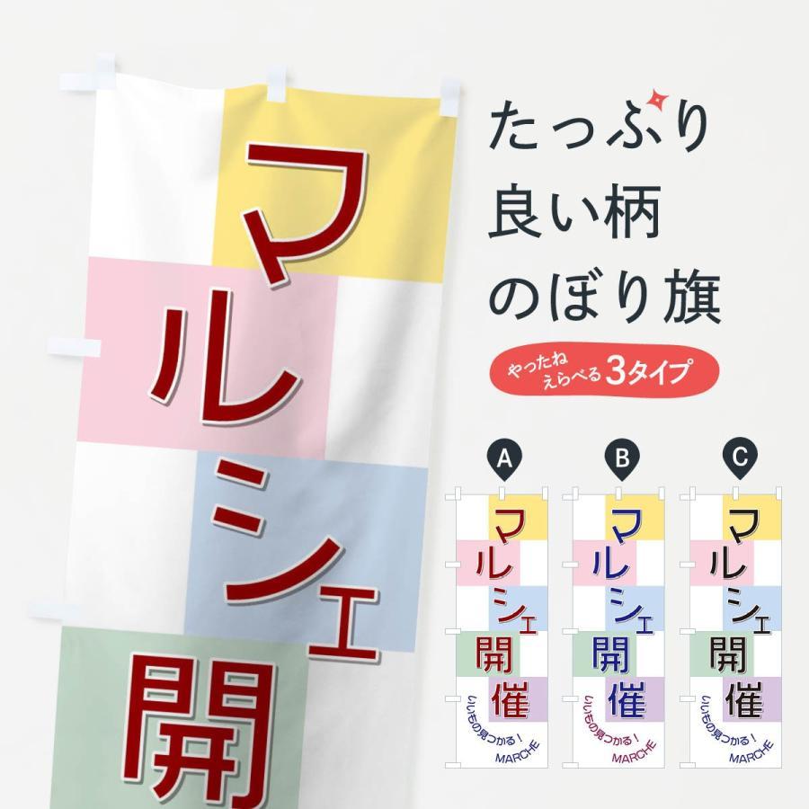 のぼり旗 マルシェ開催 goods-pro