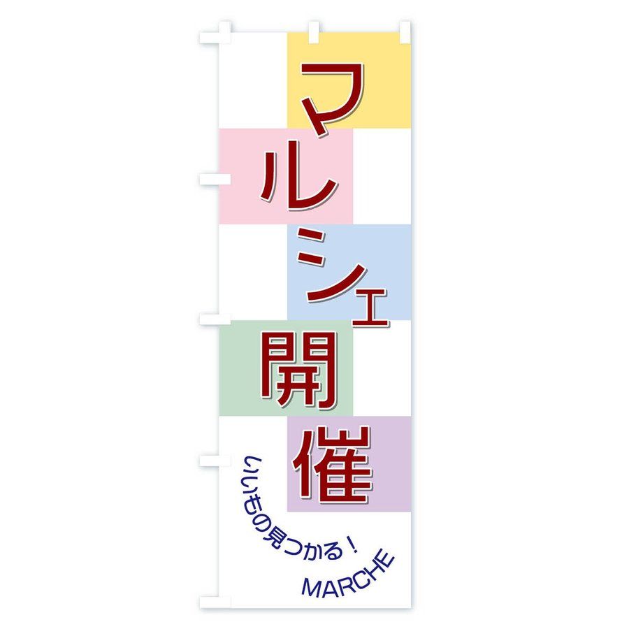 のぼり旗 マルシェ開催 goods-pro 02