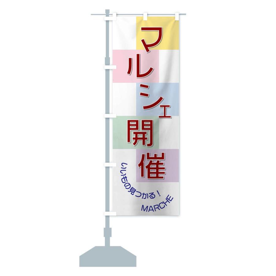 のぼり旗 マルシェ開催 goods-pro 13