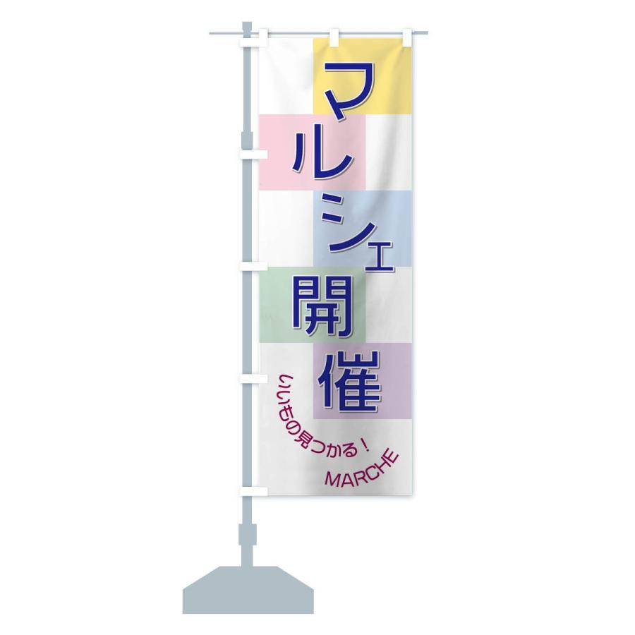 のぼり旗 マルシェ開催 goods-pro 14