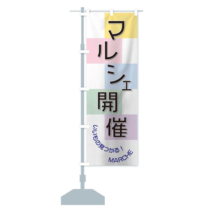 のぼり旗 マルシェ開催 goods-pro 15