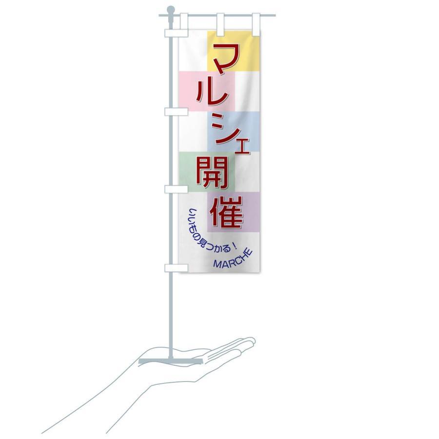 のぼり旗 マルシェ開催 goods-pro 16