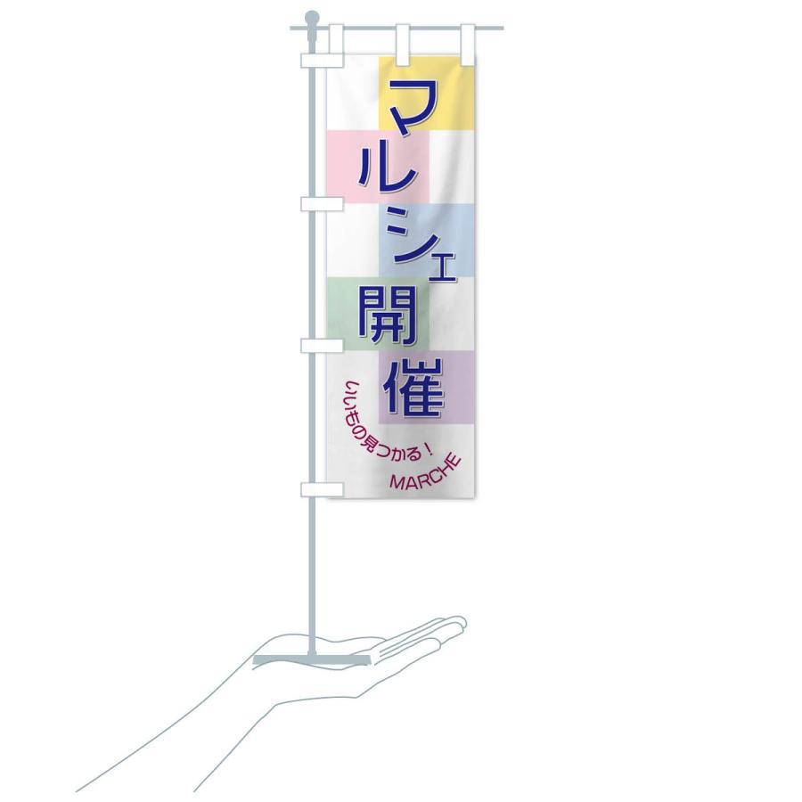 のぼり旗 マルシェ開催 goods-pro 17
