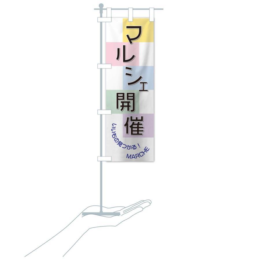 のぼり旗 マルシェ開催 goods-pro 20