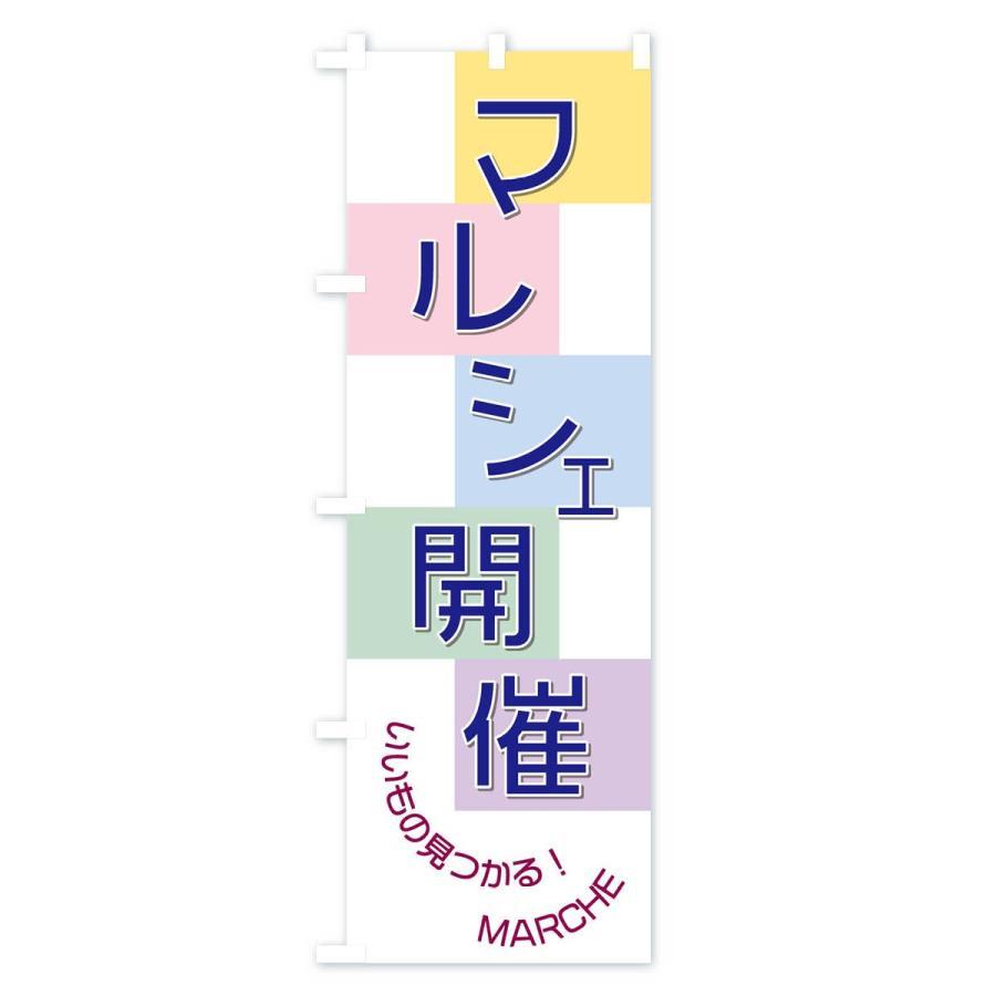 のぼり旗 マルシェ開催 goods-pro 03