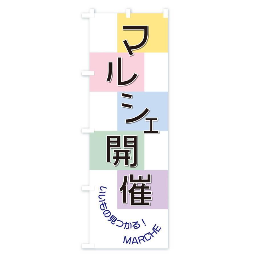 のぼり旗 マルシェ開催 goods-pro 04