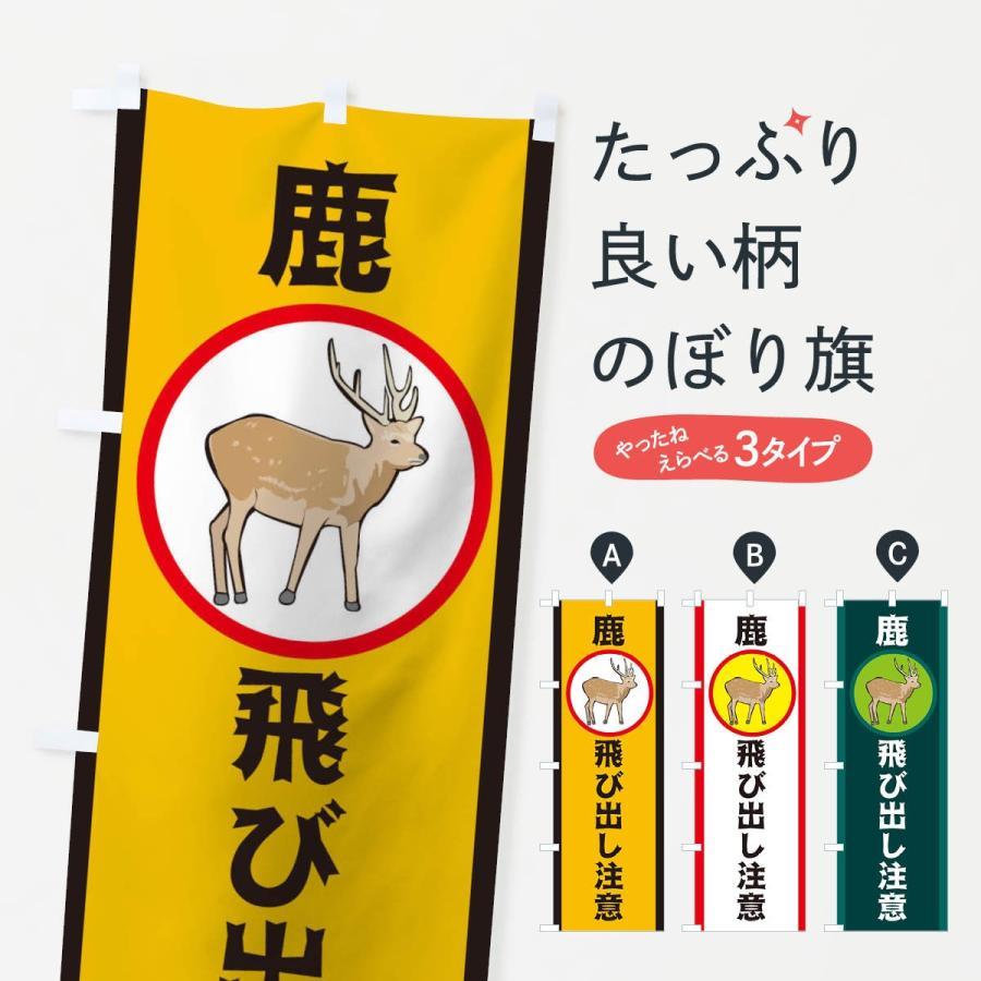 のぼり旗 鹿飛び出し注意|goods-pro