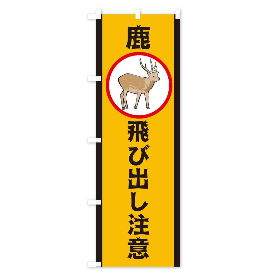 のぼり旗 鹿飛び出し注意|goods-pro|02