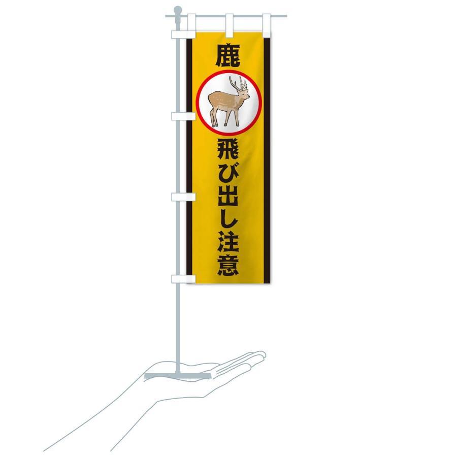 のぼり旗 鹿飛び出し注意|goods-pro|16