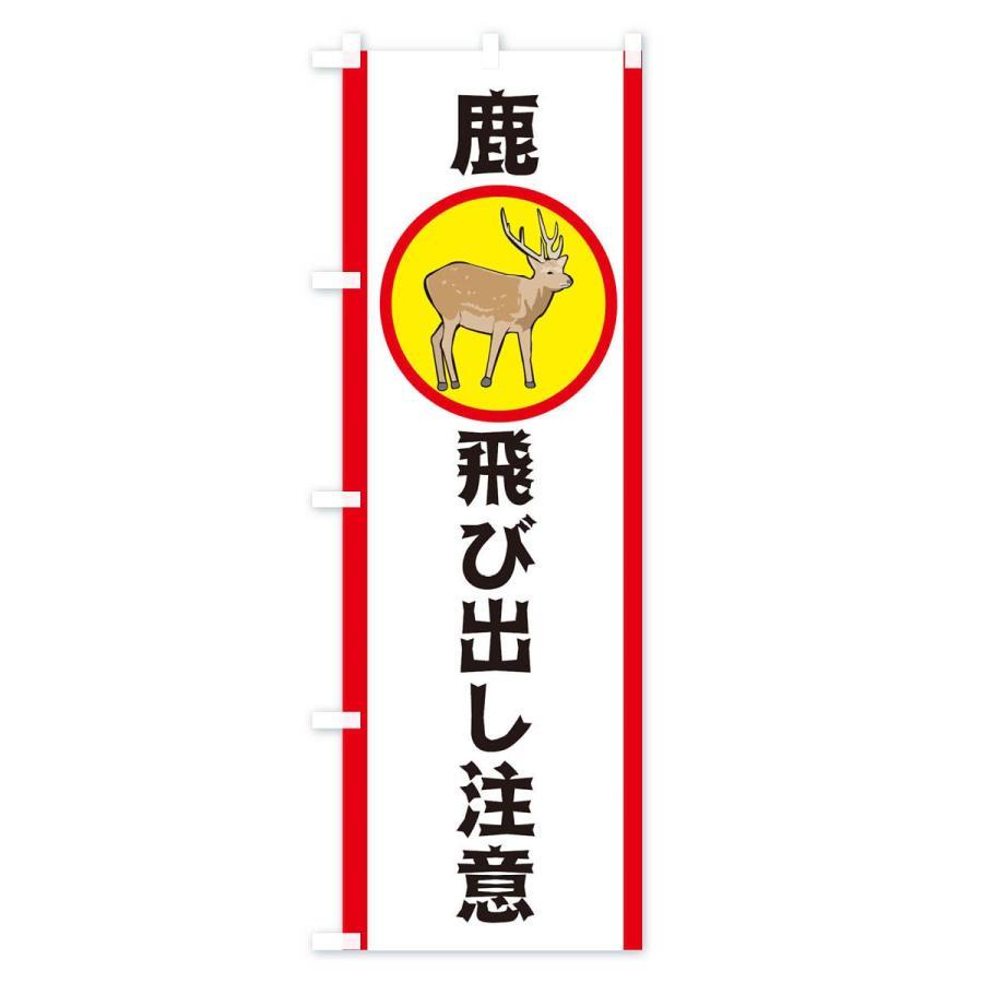 のぼり旗 鹿飛び出し注意|goods-pro|03