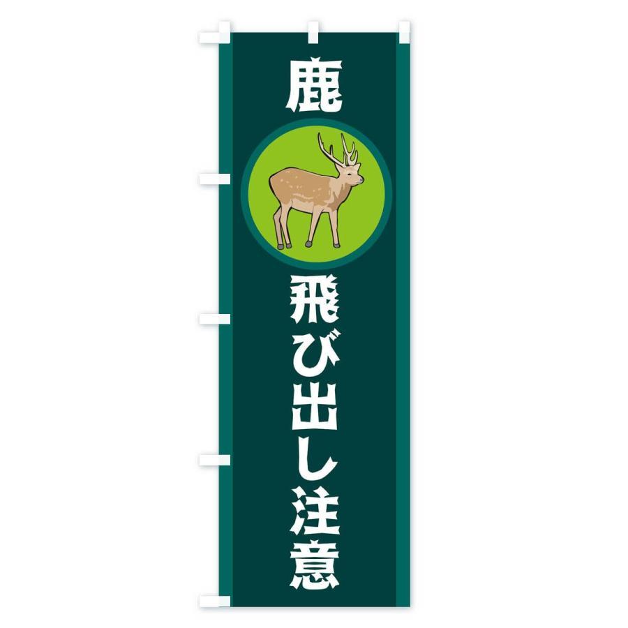 のぼり旗 鹿飛び出し注意|goods-pro|04