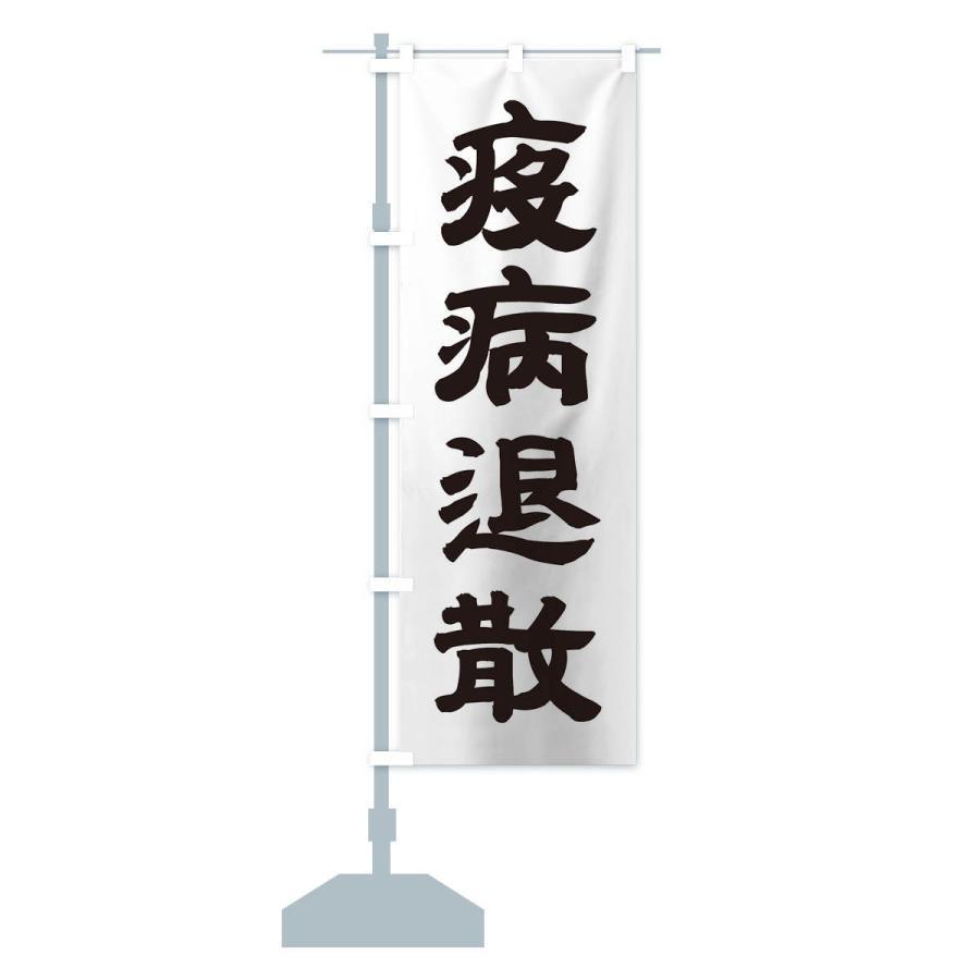 のぼり旗 疫病退散|goods-pro|13