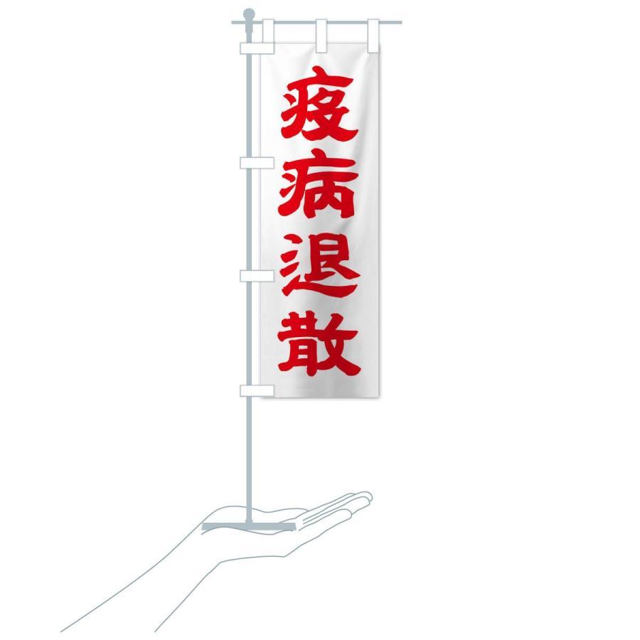 のぼり旗 疫病退散|goods-pro|17