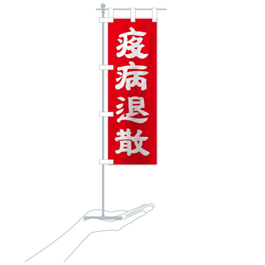 のぼり旗 疫病退散|goods-pro|20