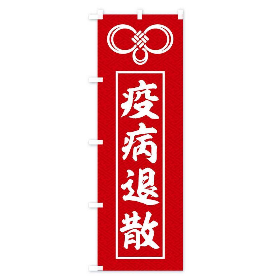 のぼり旗 疫病退散|goods-pro|02