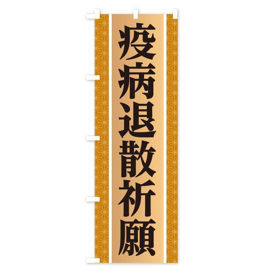 のぼり旗 疫病退散祈願|goods-pro|03