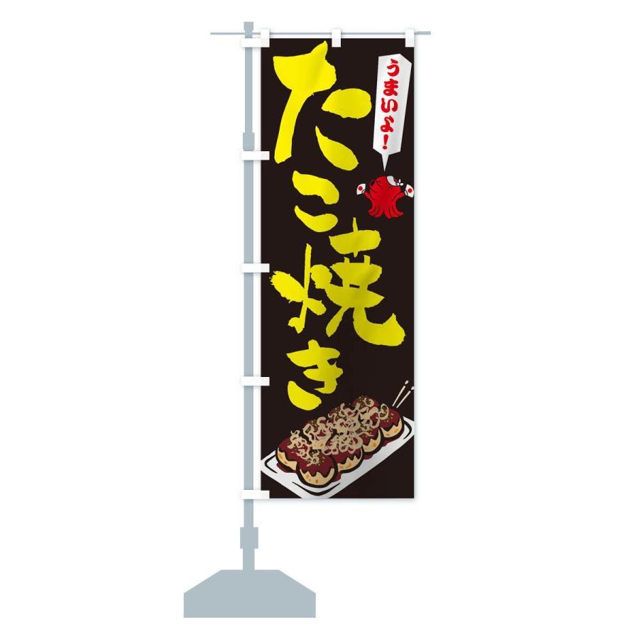 のぼり旗 たこ焼き|goods-pro|15