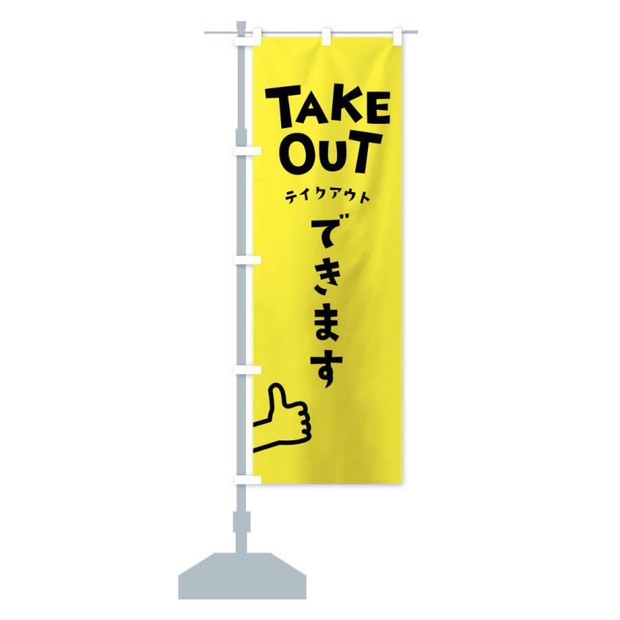のぼり旗 テイクアウトできます|goods-pro|15