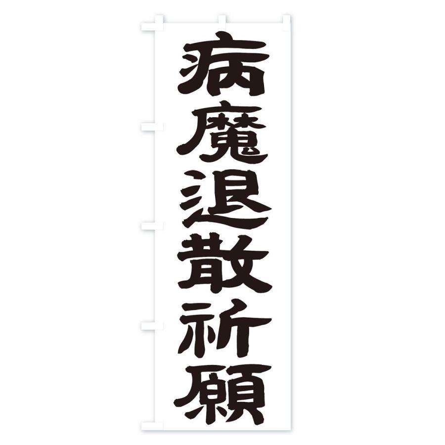 のぼり旗 病魔退散祈願|goods-pro|02