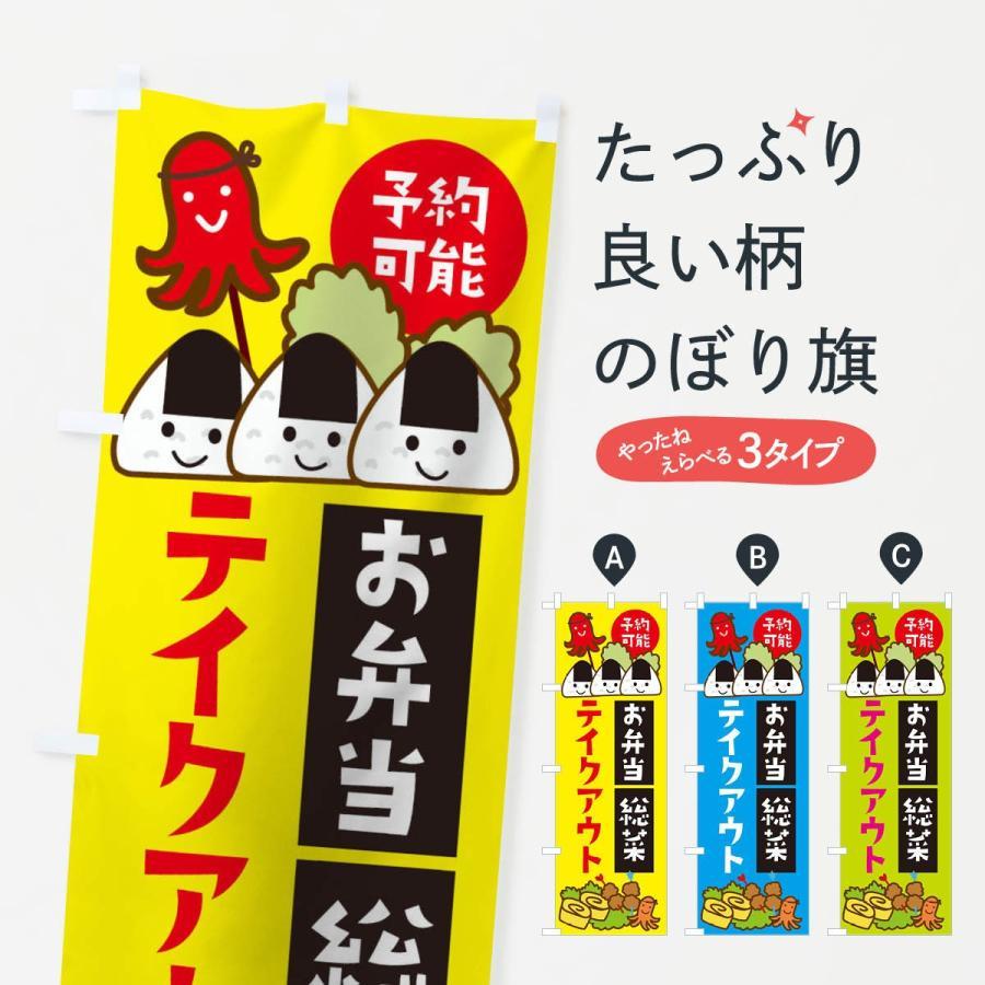 のぼり旗 お弁当総菜テイクアウト予約可能|goods-pro