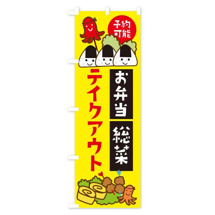 のぼり旗 お弁当総菜テイクアウト予約可能|goods-pro|02