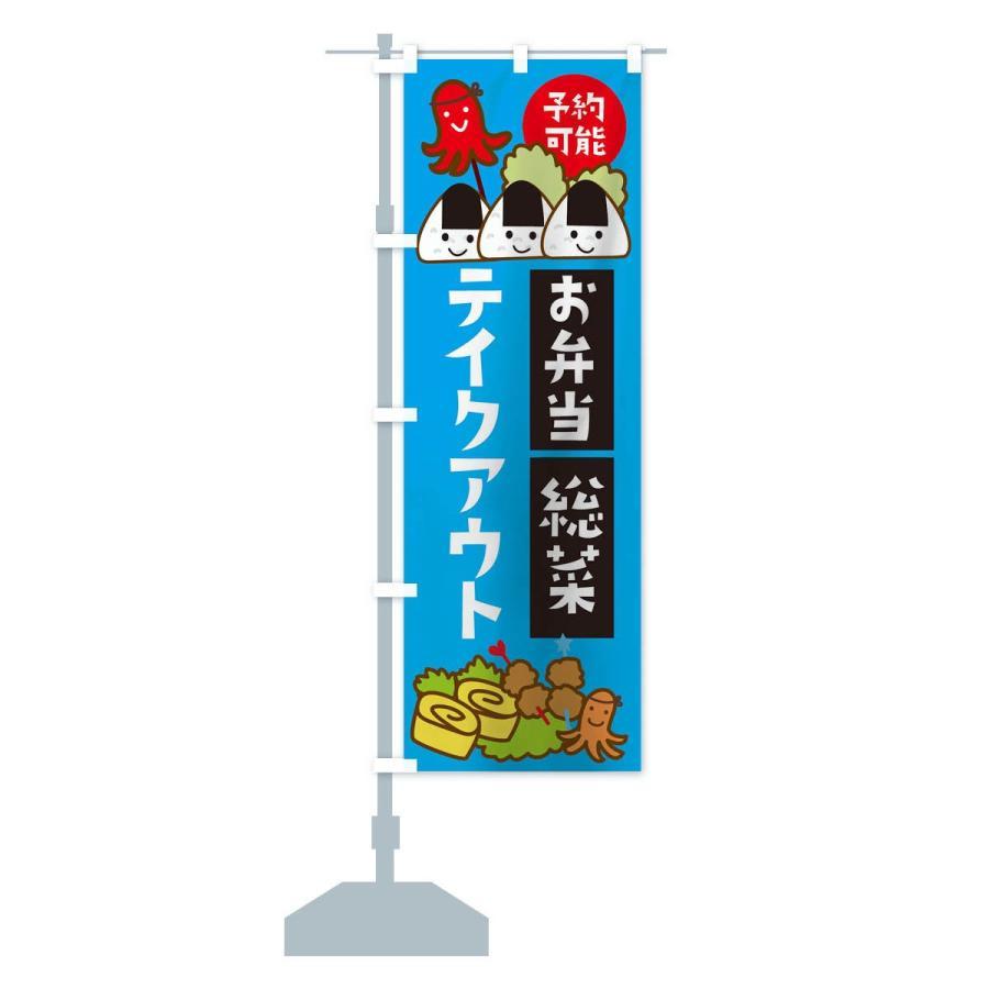 のぼり旗 お弁当総菜テイクアウト予約可能|goods-pro|14