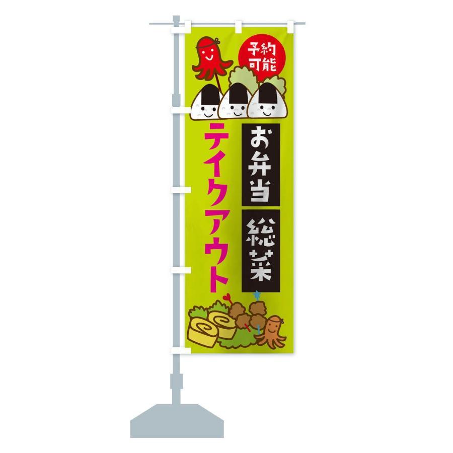 のぼり旗 お弁当総菜テイクアウト予約可能|goods-pro|15