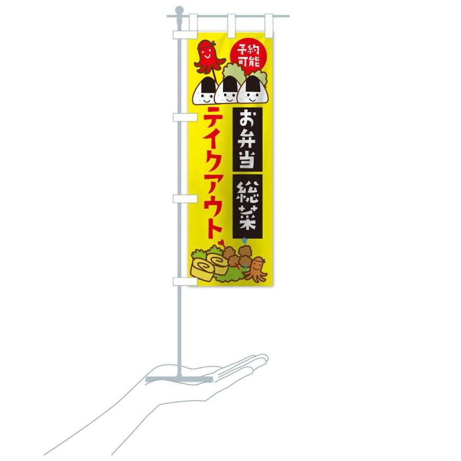 のぼり旗 お弁当総菜テイクアウト予約可能|goods-pro|16